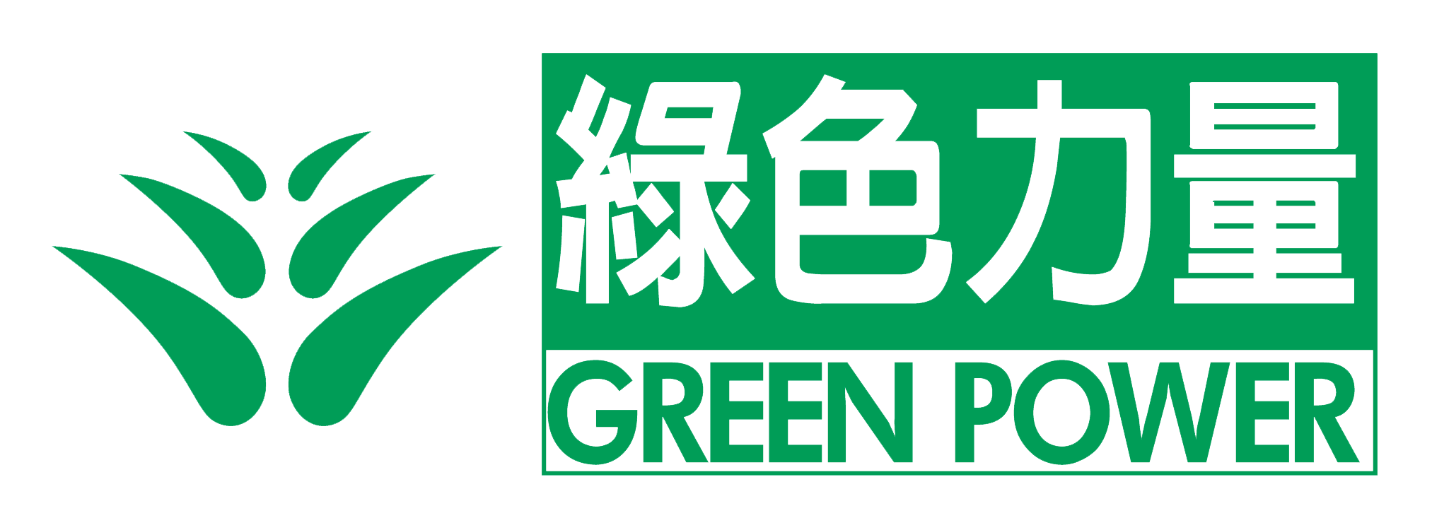 Participation du LFI au Green Power